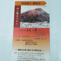 〜山友会創立30周年記念〜阿部陽子講演会