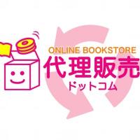 【知識が無いと損するのが日本市場?上手く利用しましょうね・・・】古本・DVD・ゲームが、どこよりも高く売れる買取サービスとは?