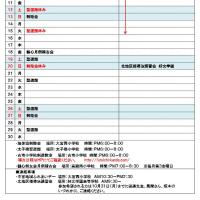 【訂正】 平成28年11月 稽古・行事予定
