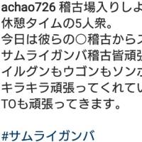 6/24 水谷あつしさんのインスタ写真は〜