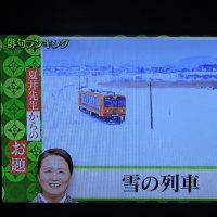 12/9 夏井先生 雪の列車
