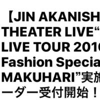 BiBiちゃんtweet   Audio Fashion Special in MAKUHARI ライブビューイング実施が決定! jinakanishi-theaterlive.com
