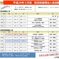 奈良県倫理法人会5月予定表案内