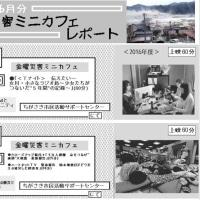 6/28 「わーくNo.065」残りの頁「金曜災害ミニカフェ関連
