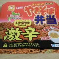 北海道限定商品、マルちゃんやきそば弁当の激辛が2月6日(月)から販売されています。食べてみました