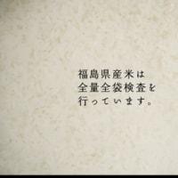 「福島の食」を知ってください