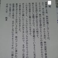 日弁連殿。そして、愛知県弁護士会殿。 あなたたちは、これを見て、どう思う。