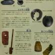 よみがえる弥生のムラ=発掘された環濠!約二千二百年前の人の生活!