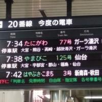 角館の旅 2017.5.7.~5.8. その1