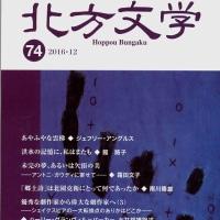 「北方文学」74号発行