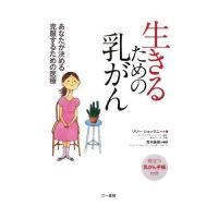 「生きるための乳がん」の出版