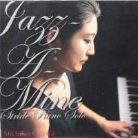 ジャズピアニスト小川理子さんの「音の記憶 技術と心をつなげる」を読んで