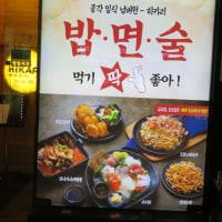 韓国語で表現される日本って日本かな?