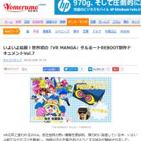 記事掲載【Yomerumo】是非読んで頂きたい「VR MANGA」タルるート制作物語 Vol.7