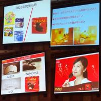 第57回RSP inお台場・森永乳業・PARM