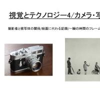 視覚とテクノロジー4/カメラ・写真
