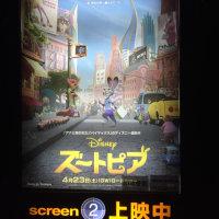 『ズートピア』☆☆☆☆と0.5