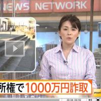 老人ホーム入所権で現金1,000万円詐取