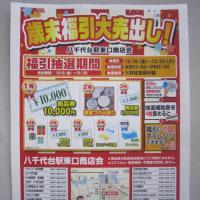 八千代台駅東口商店会の歳末福引大売出し