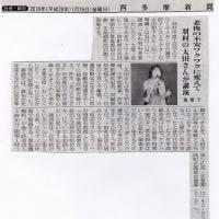 「老楽支度(おいらくじたく)」の講演会、2紙で紹介されました!