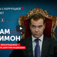 動画「メドベージェフ首相は腐敗」に、視聴殺到!