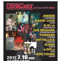 Road to 日比谷野音2012/7/16。