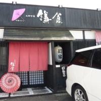 太郎茶屋 鎌倉 坂ノ市店