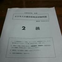 ビジネス文書検定2級