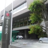 KKRホテル金沢へ…