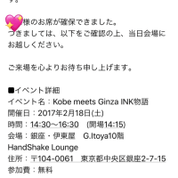 神戸インク物語 in 銀座 伊東屋