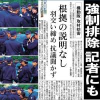 国境なき記者団が声明。沖縄高江での地元2紙記者身体拘束を批判。「安倍晋三氏が再び首相に就任して以来、報道の自由への配慮は大幅に後退している」
