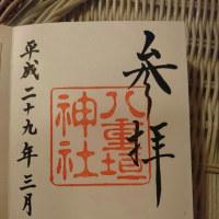 石見銀山・松江・出雲の旅~2日め【八重垣神社】@社内旅行