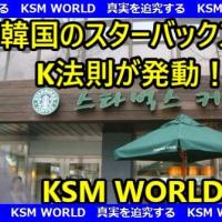 【KSM】韓国のスタバ、年間ドリンク無料券の当選者にコーヒー1杯しか提供せず訴えられて敗訴