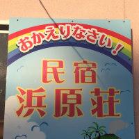 諏訪之瀬島(^o^)/
