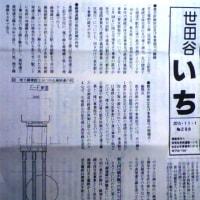 第6回口頭弁論は12月16日(水)11:30~東京地裁103号法廷で開廷