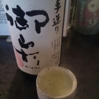 三重の地酒 女性杜氏が醸す 御山杉 純米吟醸 生酒