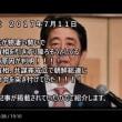 動画 : 安倍首相をマスコミが物凄い勢いで引きずり降ろそうとしてる本当の