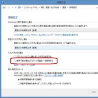 windows8言語バーはどこへ消えた!以前と同じように使いたいんですが!
