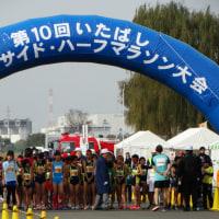 板橋リバーサイドマラソン~スナップ