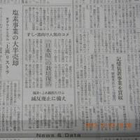 日本晴復活