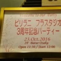 ピリラニ フラ スタジオ 3周年 本番!