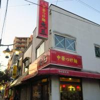 元祖 中華つけ麺大王@京成立石 「大王つけ麺」