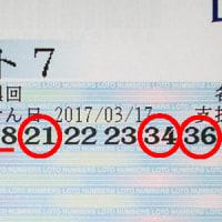 ロト7第204回、ナンバーズ3.4第4621回抽選結果