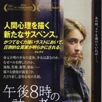 映画「午後8時の訪問者」―救えたかもしれない命を見過ごしてしまった若き女医の葛藤―