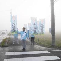 朝霧の中、辻立ち活動しました。