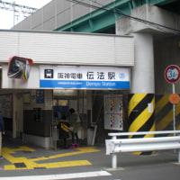 阪神電鉄阪神なんば線 伝法駅!