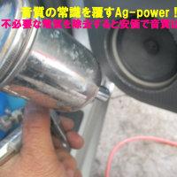 【静電気・電磁波対策:スピーカーに纏わり付く余分な電気を除去すると音質は良くなります】気分を悪くしないで下さいね・・・