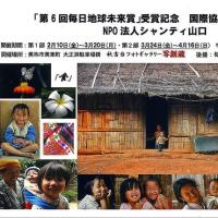 シャンティ山口 国際協力活動報告展!!