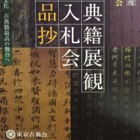 東京古典会目録来る
