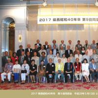 2017 県西昭和40年卒 第9回同窓会  その1